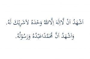 lafadz doa setelah wudhu